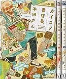 ガイコツ書店員本田さんコミック1-3巻セット