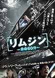 リムジン 余命60分 [DVD]