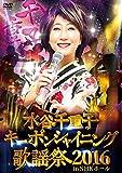 水谷千重子キーポンシャイニング歌謡祭 2016 in NHK ホール[DVD]