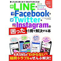 LINE・Facebook・Twitter・Instagramの困ったを1冊で解決する本 (三才ムック)