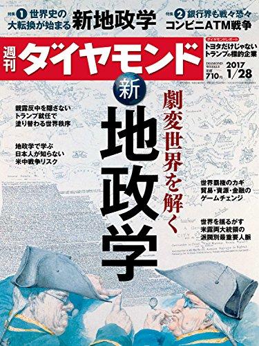 週刊ダイヤモンド 2017年1/28号の書影