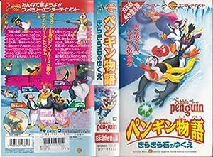ペンギン物語~きらきら石のゆくえ~【日本語吹替版】 [VHS]
