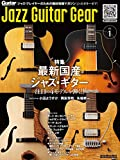 Jazz Guitar Gear Vol.1