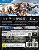 Horizon Zero Dawn 通常版 - PS4 画像