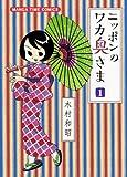 ニッポンのワカ奥さま / 木村 和昭 のシリーズ情報を見る