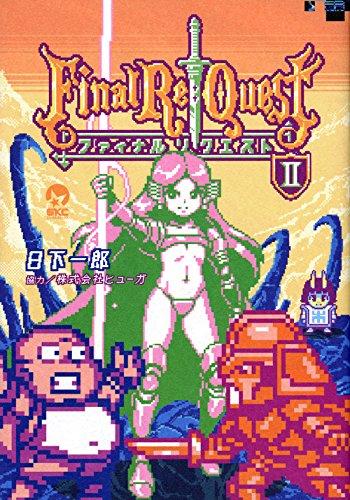 Final Re:Quest ファイナルリクエスト(2) (シリウスKC)の詳細を見る