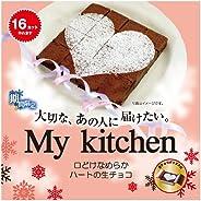 バレンタイン 口どけなめらかハートの生チョコ 私の台所 1セット 手作りキット 生チョコレート クーベルチュール_ 数量限定