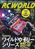 RC WORLD (ラジコン ワールド) 2016年 08月号 エイ出版社
