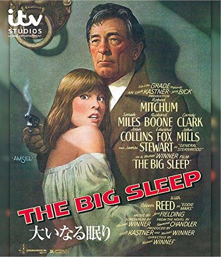 大いなる眠り [Blu-ray]
