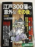 江戸300藩の意外な「その後」(愛蔵版)