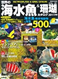 世界の海水魚&珊瑚カタログ 2011年版 (SEIBIDO MOOK)