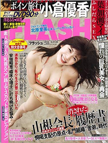 FLASH (フラッシュ) 2018年 8/21・28 合併号 [雑誌]