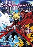 インフィニット・デンドログラム 3 (HJコミックス)