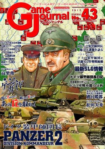 ゲームジャーナル43号 ドイツ装甲師団長2