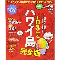 1冊丸ごとハワイ島 完全版mini (エイムック 3811)