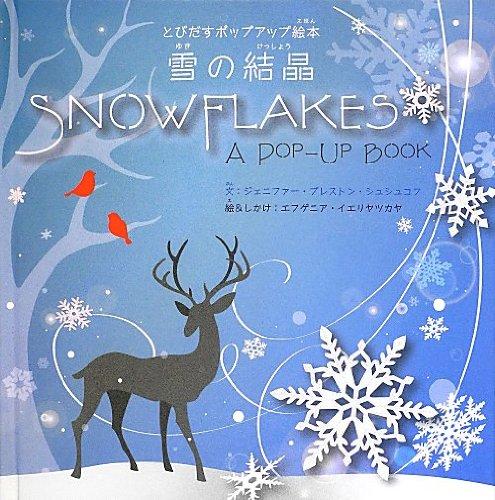 雪の結晶 とびだすポップアップ絵本