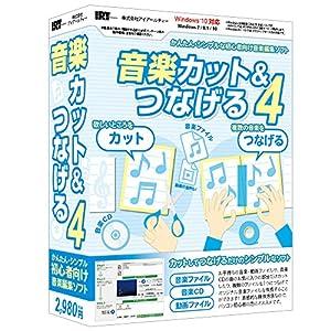 IRT サウンド編集ソフト 音楽カット&つなげる4