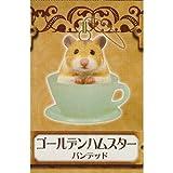 カップインアニマルズ 森の小さなお茶会 [3.ゴールデンハムスター(バンデッド)](単品)