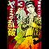 ヤミの乱破(3) (イブニングコミックス)