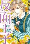 反面王子(3) (アヴァルスコミックス)