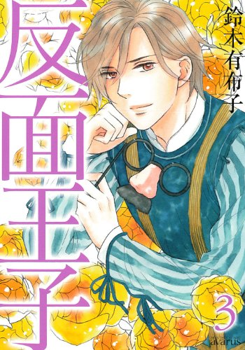 反面王子(3) (アヴァルスコミックス)の詳細を見る