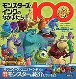 モンスターズ・インクのなかまたち100 (ディズニーブックス) (ディズニーブックス ディズニー幼児絵本)