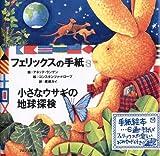 フェリックスの手紙〈3〉―小さなウサギの地球探検