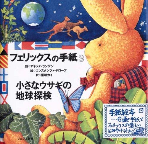 フェリックスの手紙〈3〉―小さなウサギの地球探検の詳細を見る