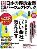日本の優良企業パーフェクトブック 2016年度版