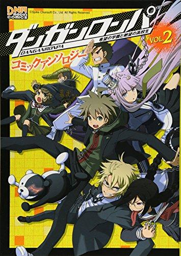 ダンガンロンパ希望の学園と絶望の高校生コミックアンソロジー 2 (IDコミックス DNAメディアコミックス)の詳細を見る