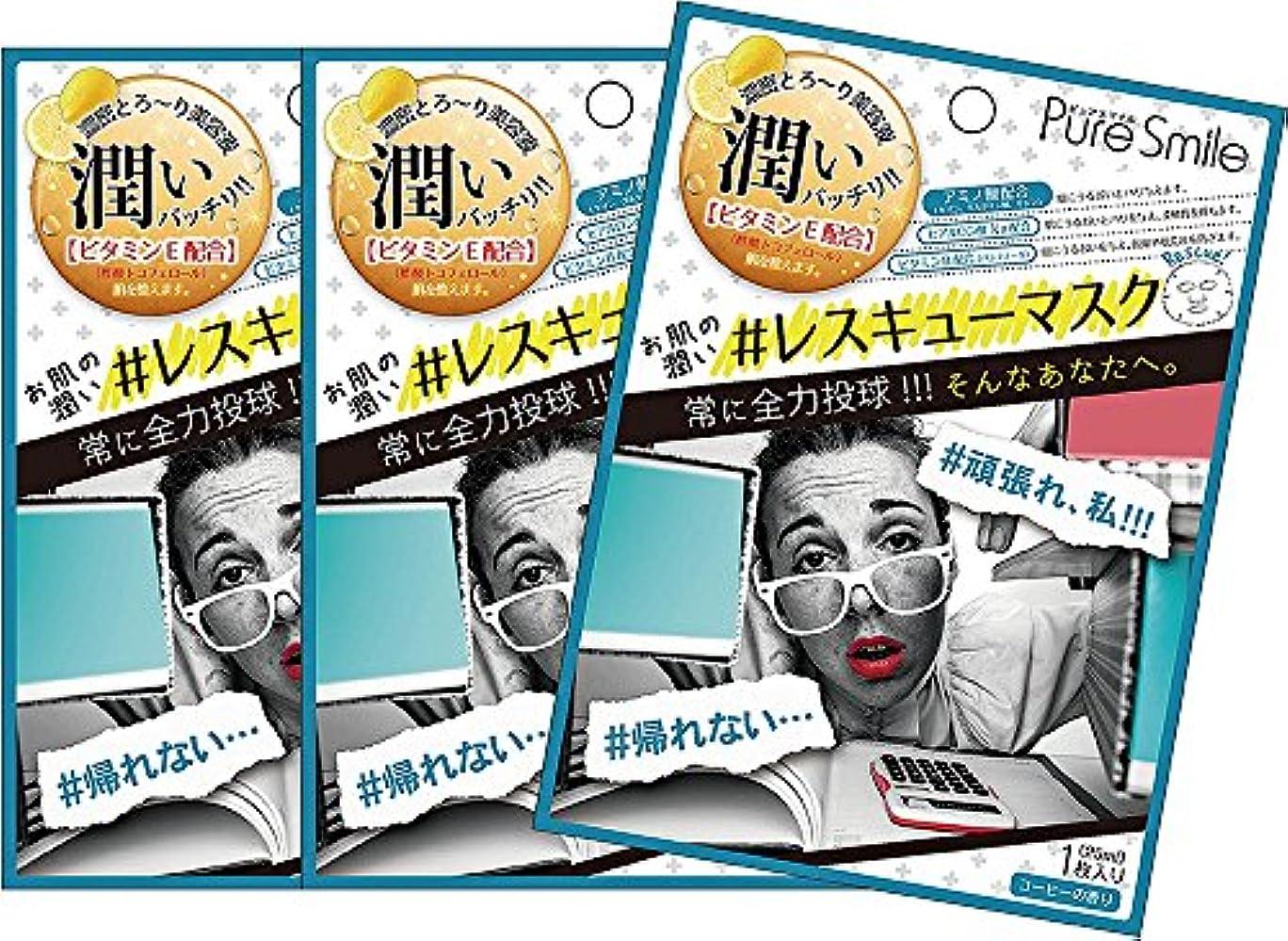 マントトラップ固体ピュアスマイル 『レスキューマスク』【残業疲れ/アミノ酸でレスキュー(コーヒーの香り)ビタミンE配合】3枚セット