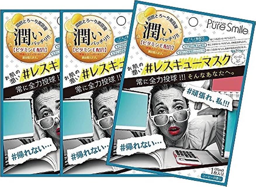 芽摘む信じるピュアスマイル 『レスキューマスク』【残業疲れ/アミノ酸でレスキュー(コーヒーの香り)ビタミンE配合】3枚セット