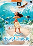 STAGEA ディズニー (6級) Vol.4 モアナと伝説の海