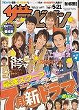ザ・テレビジョン 首都圏関東版 2010年 No.19