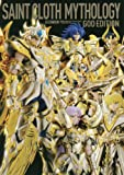 聖闘士聖衣MYTHOLOGY~GOD EDITION~ (HJムック763)