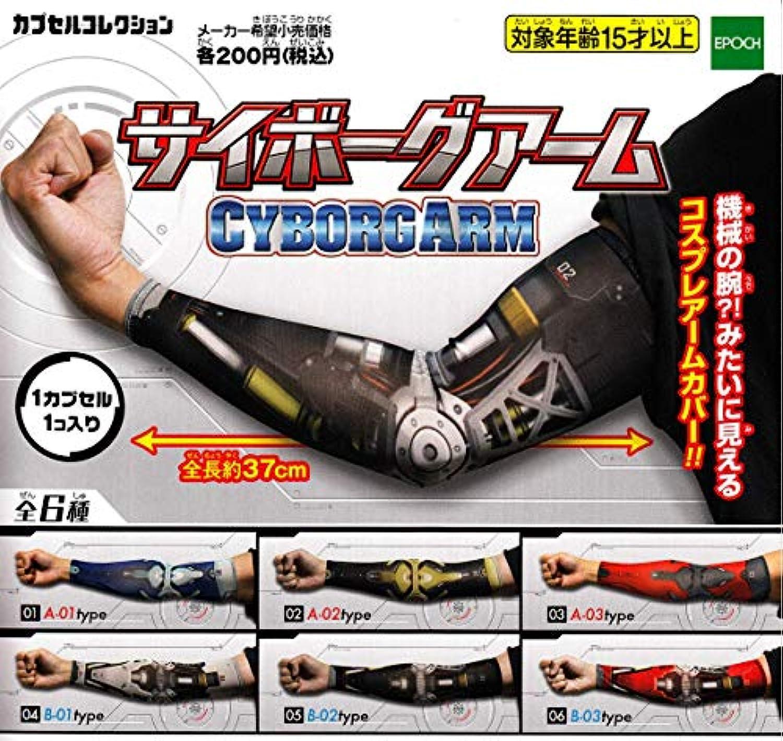 サイボーグアーム CYBORG ARM 全6種セット ガチャガチャ