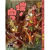 端ノ向フ [Blu-ray] + 鑑賞讀本