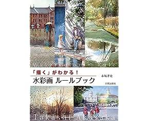 水彩画 ルールブック (「描く」がわかる!)