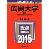 広島大学(理系) (2015年版大学入試シリーズ)