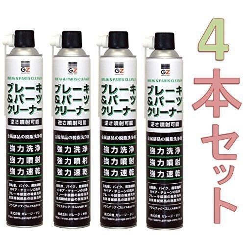 ガレージ・ゼロ 速乾 ブレーキ&パーツクリーナー 840ml [GZBP01] 4本セット【原液量5...