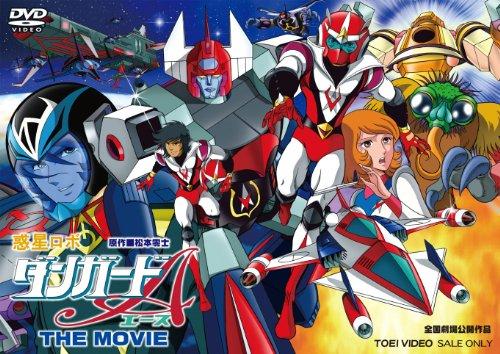 惑星ロボ ダンガードA THE MOVIE【DVD】