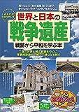 みんなが知りたい!世界と日本の「戦争遺産」 戦跡から平和を学ぶ本 まなぶっく