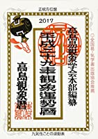 高島観象運勢暦〈平成29年〉