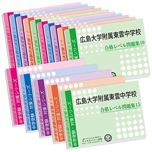 広島大学附属東雲中学校 2ヶ月対策合格セット(15冊)
