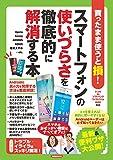 スマートフォンの使いづらさを徹底的に解消する本 (洋泉社MOOK)