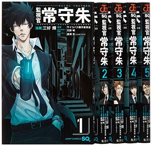 監視官 常守朱 コミック 1-5巻セット (ジャンプコミックス)