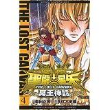 聖闘士星矢THE LOST CANVAS冥王神話 4 (少年チャンピオン・コミックス)