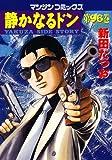 静かなるドン 96 (マンサンコミックス)