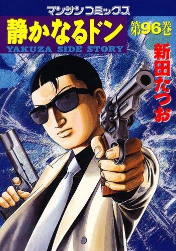 静かなるドン 96 (マンサンコミックス)の詳細を見る