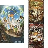 約束のネバーランド コミック 1-3巻セット  (ジャンプコミックス)